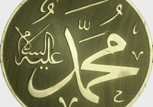 Hz. Muhammed'in Kısaca Hayatı